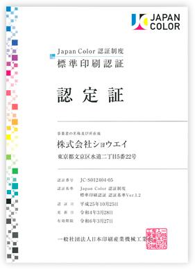 Japan Color 認証制度 標準印刷認証