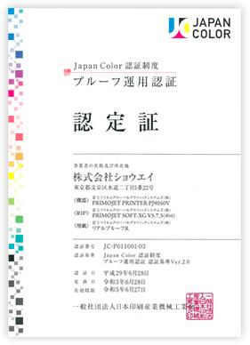 Japan Color 認証制度 プルーフ運用認証