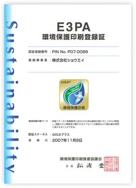 E3PA 環境保護印刷登録証