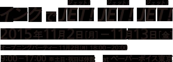 exhibition_ttl