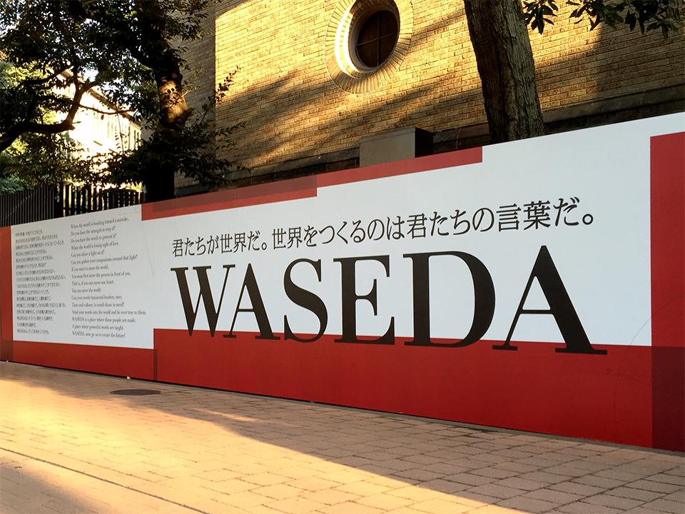 waseda_1